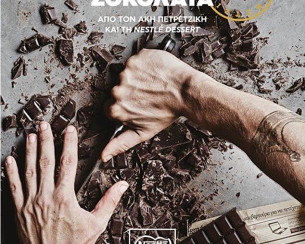 Μόνο Σοκολάτα - Άκης Πετρετζίκης